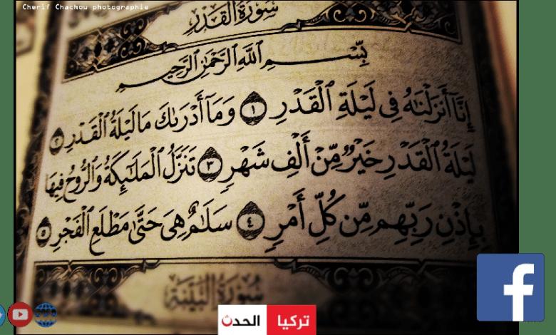 Untitled 18 - ليلة القدر.. من أعظم الليالي قدرأِ ومنزلة عند رب العالمين