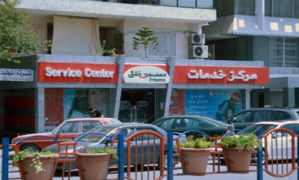 سيريتل في سوريا مواقع التواصل 1 600x362 - محاكم النظام تعيّن مديراً تنفيذياً لشركة سيريتل مقرباً من أسماء الأسد - Mada Post