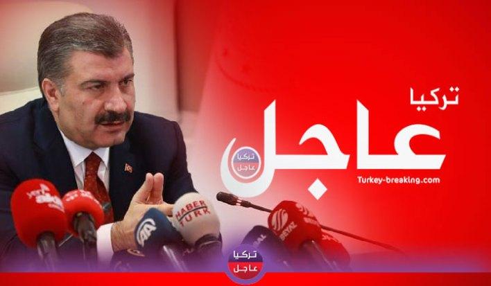 وزير اللصحة - احصائيات كورونا في تركيا اليوم السبت تركيا الحدث