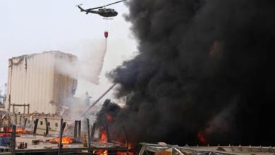 صورة حريق جديد بمرفأ بيروت ووزيرة العدل تطالب بتحقيق فوري