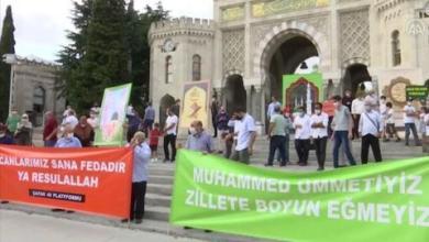 """صورة تركيا.. احتجاجات على إعادة """"شارلي إيبدو"""" نشر صور مسيئة للرسول الكريم"""