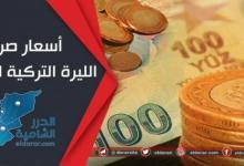 Photo of سعر صرف الليرة التركية أمام الدولار والعملات الأخرى