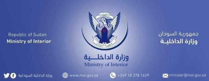 .jpg - السودان تبدأ  إجراءات سحب الجنسية من آلاف السوريين