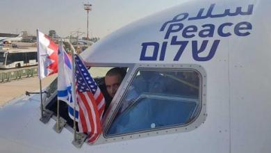 صورة وفد إسرائيلي يتوجّه إلى البحرين لبحث بنود اتفاق التطبيع
