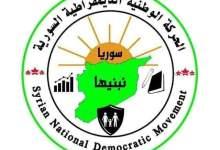 صورة الحركة الوطنية الديمقراطية في إدلب تدين المجزرة وتطالب بالتخلي عن أستانة والعودة إلى قرارات مجلس الأمن