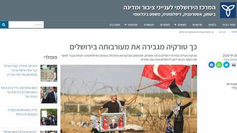 9315640 1185 667 6 31 - الدور التحريضي لمراكز البحوث الإسرائيلية ضد تركيا
