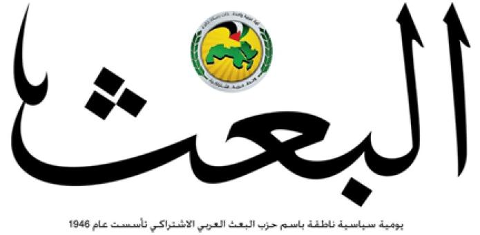 hgfue - صحيفة البعث ترفع سقف انتقاداتها لنظام الأسد