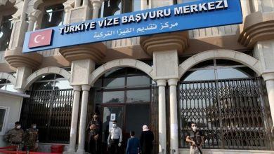 صورة افتتاح مركز لطلبات تأشيرة تركيا في مدينة الموصل