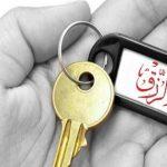 صورة مفاتيح وأسباب زيادة الرزق …شارك ليصلك الاجر