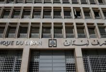 صورة استراتيجية جديدة للمصارف اللبنانية قبيل استحقاق 2021