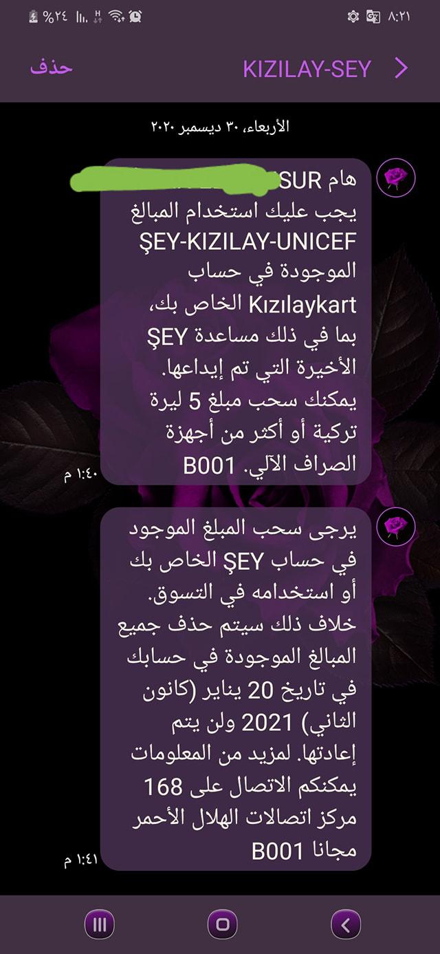 WhatsApp Image 2020 12 30 at 11.44.24 PM - السبب وراء إرسال رسائل من كرت الهلال إلى السوريين هل وصلتك الرسالة..؟