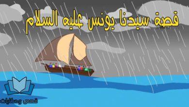 صورة أغرب قصص القرآن قصة نبي الله يونس عليه الصلاة والسلام شارك ليصلك الأجر