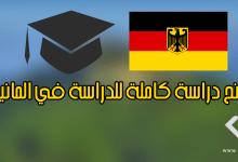 صورة طريقة الحصول على منحة دراسية شاملة الدراسة والمعيشة في ألمانيا وتشمل السوريين في تركيا أيضا……رابط التسجيل من هنا