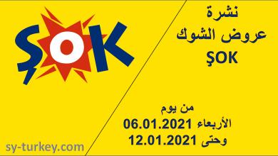 صورة عروض متجر الـ ŞOK اعتباراً من يوم الأربعاء 06.01.2021 وحتى الثلاثاء 12.01.2021