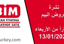 صورة منتجات إلكترونية وكهربائية مميزة ضمن عروض البيم BİM يوم الأربعاء 13.01.202