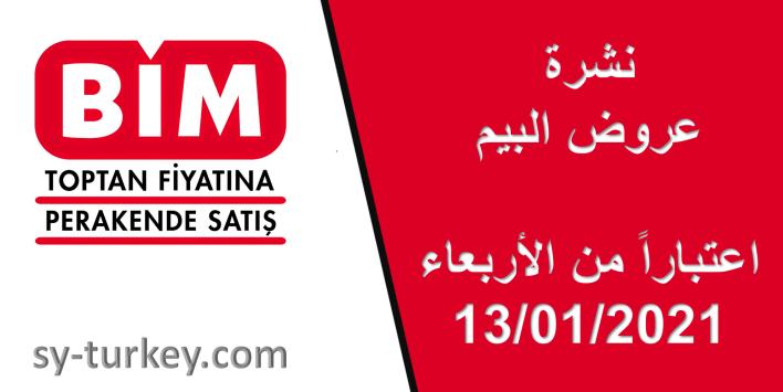 Resim1 8 - منتجات إلكترونية وكهربائية مميزة ضمن عروض البيم BİM يوم الأربعاء 13.01.202