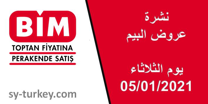 Resim1 - عروض متجر بيم BİM يوم الثلاثاء 05.01.2021