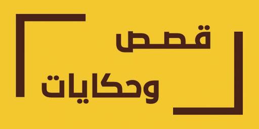 unnamed - 5 من اغرب القصص الإسلامية الممتعة