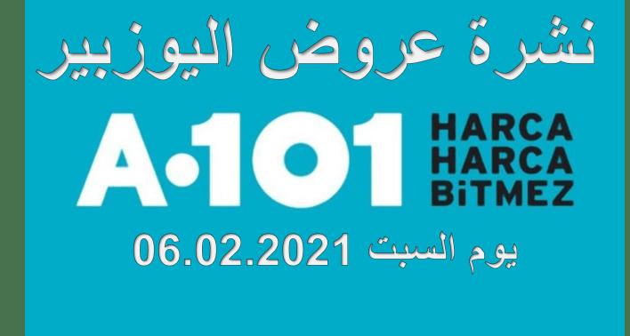 Resim1 1 - شاهد عروض متجر الـ A101 المميزة اعتباراً من يوم السبت 06.02.2021