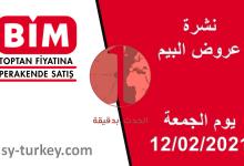 صورة شاهد عروض متجر بيم BİM المميزة يوم الجمعة 12.02.2021