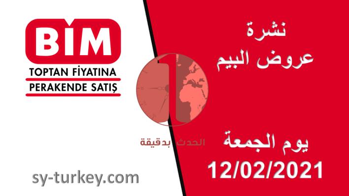 Resim1 4 - شاهد عروض متجر بيم BİM المميزة يوم الجمعة 12.02.2021