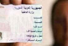 صورة الهوية الشخصية في سوريا.. تحديد رسوم التبديل