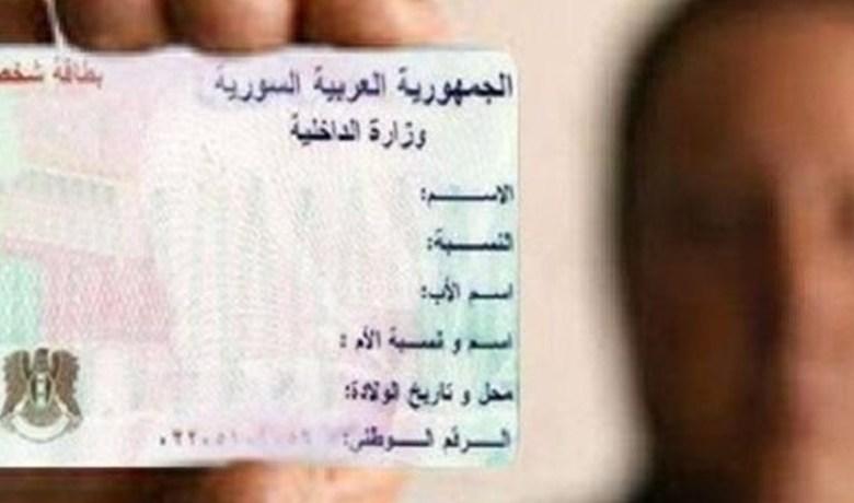 تبديل الهوية السورية