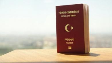 صورة عن طريق التقديم العام.. الحصول على الجنسية التركية!