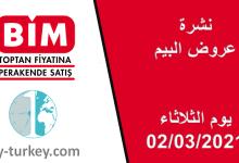صورة شاهد عروض متجر بيم BİM المميزة يوم الثلاثاء 02.03.2021