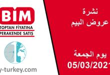 23 - شاهد عروض متجر البيم BİM المميزة يوم الأربعاء 27.01.2021