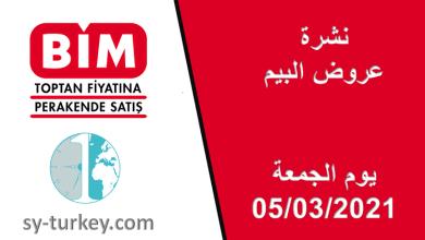 صورة شاهد عروض متجر بيم BİM المميزة يوم الجمعة 05.03.2021
