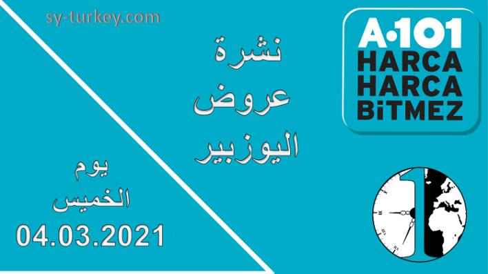 4 - شاهد عروض متجر اليوزبير A101 المميزة يوم الخميس 04.03.2021