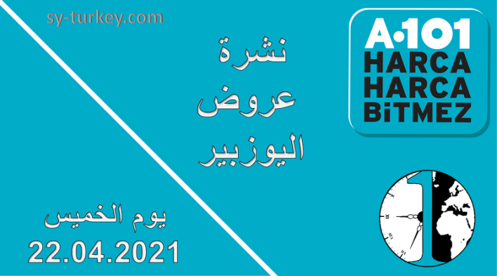 Resim3 - شاهد عروض متجر الـ A101 المميزة يوم الخميس 22.04.2021