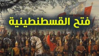 صورة تركيا تحتفل بالذكرى الـ 568 لفتح القسطنطينة (إسطنبول) اليك القصة الكاملة لفتحها على يد العثمانيين