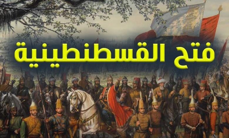قبل فتح القسطنطينية مع الدكتور راغب السرجاني - تركيا تحتفل بالذكرى الـ 568 لفتح القسطنطينة (إسطنبول) اليك القصة الكاملة لفتحها على يد العثمانيين
