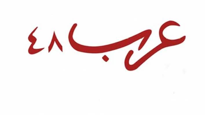 عرب 48
