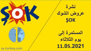 صورة شاهد عروض الشوك ŞOK المميزة حتى يوم الثلاثاء 11.05.2021