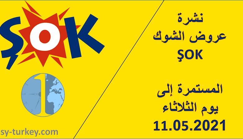 Resim1 1 - شاهد عروض الشوك ŞOK المميزة حتى يوم الثلاثاء 11.05.2021