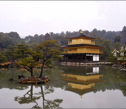【京都推薦景點】金閣寺(鹿苑寺) | 金碧輝煌的世界文化遺產
