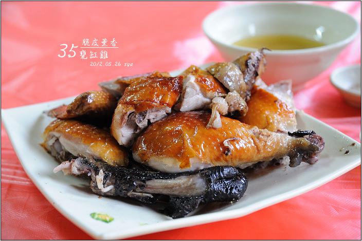 35甕缸雞