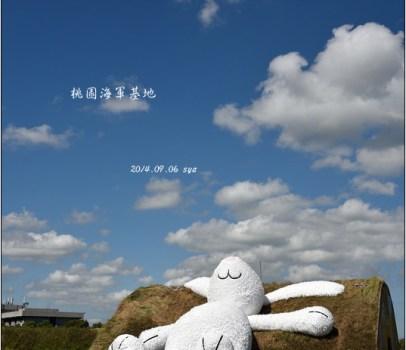 【桃園 活動】 2014桃園地景藝術節