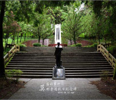【南投 景點】霧社事件紀念碑 (莫那魯道抗日紀念碑)、霧社老街、公學校(現台電辦公室)