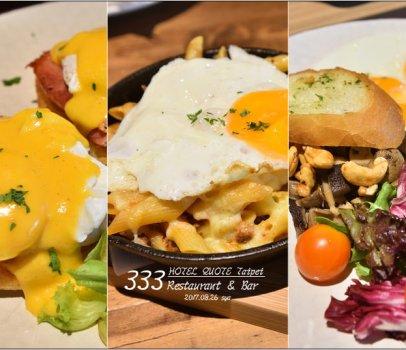 【台北 早午餐】 333 Restaurant & Bar | 悠閒、精緻的早午餐選擇