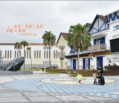 【花蓮 景點】 向日廣場   風箏、賞鯨、漁港