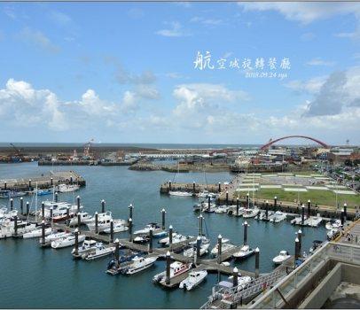 【桃園 大園】 航空港旋轉餐廳 | 坐在餐廳就能輕鬆看海、看漁港、看飛機起降 (含菜單)