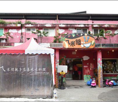 【宜蘭 推薦親子餐廳】 ㄟ米間 親子友善風味料理 | 好吃的料理、多樣的兒童遊戲設備