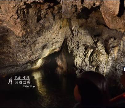 【花蓮 豐濱】 月洞   搭著小船深入鐘乳石洞、蝙蝠洞探險