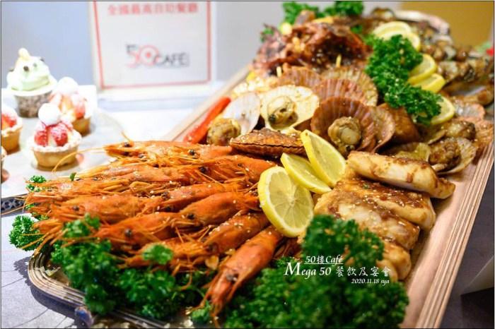 Mega 50餐飲及宴會 50樓Cafe