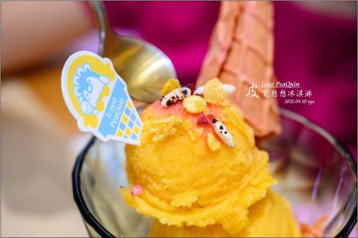 皮寬想想冰淇淋