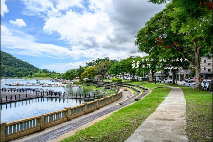 【花蓮 景點】鯉魚潭小旅行 | 輕鬆踩船、自行車環潭、必點「阿嬤ㄟ木瓜牛乳」